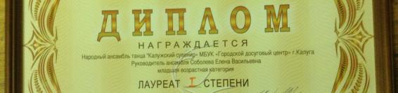 ДА! Победа в Петербурге и приглашение в Академию танца Б.Эйфмана