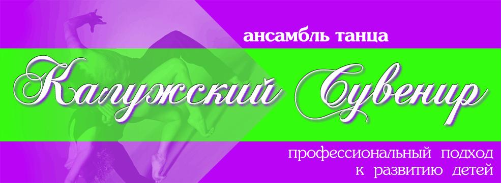 «Калужский сувенир» — ансамбль танца